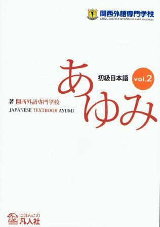 初級日本語 あゆみ vol.2の画像