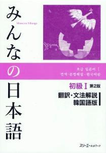 みんなの日本語 初級I 第2版 翻訳・文法解説 韓国語版の画像
