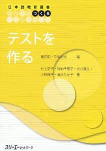 日本語教育叢書「つくる」 テストを作るの画像