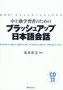 みがけ! コミュニケーションスキル 中上級学習者のための ブラッシュアップ日本語会話の画像