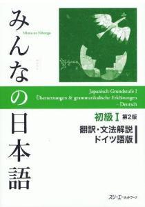 みんなの日本語 初級I 第2版 翻訳・文法解説 ドイツ語版の画像