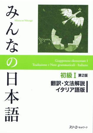 みんなの日本語 初級I 第2版 翻訳・文法解説 イタリア語版画像