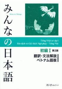 みんなの日本語 初級I 第2版 翻訳・文法解説 ベトナム語版の画像