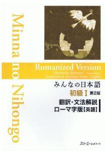 みんなの日本語 初級I 第2版 翻訳・文法解説 ローマ字版【英語】画像