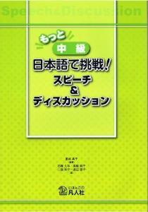もっと中級 日本語で挑戦!スピーチ&ディスカッション画像