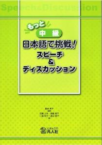 もっと中級 日本語で挑戦!スピーチ&ディスカッションの画像