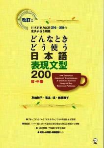 改訂版どんなときどう使う日本語日本語表現文型200画像