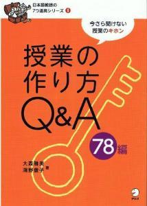 授業の作り方Q&A 78編の画像