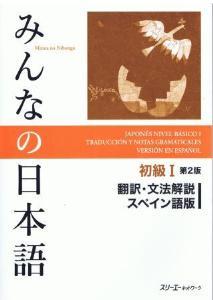 みんなの日本語初級I第2版 翻訳・文法解説スペイン語版の画像