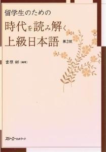 留学生のための時代を読み解く上級日本語 第2版の画像