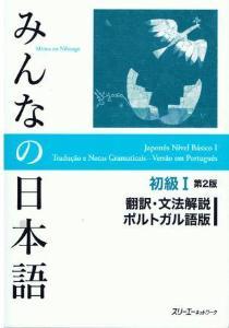 みんなの日本語初級I第2版 ポルトガル語版の画像