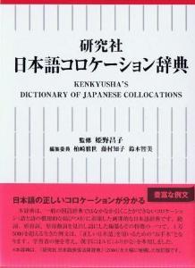 研究社 日本語コロケーション辞典画像