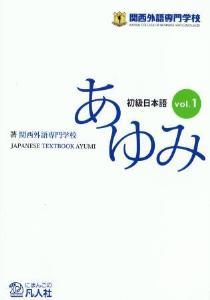 初級日本語あゆみvol.1の画像