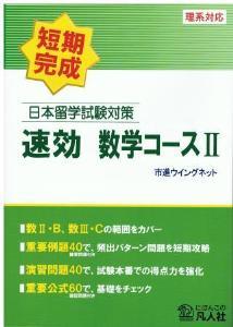 日本留学試験対策 速効 数学コースIIの画像