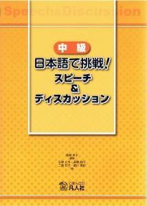 中級日本語で挑戦!スピーチ&ディスカッションの画像