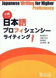 中級からの日本語プロフィシェンシーライティングの画像