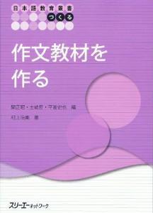日本語教育叢書「つくる」作文教材を作る画像