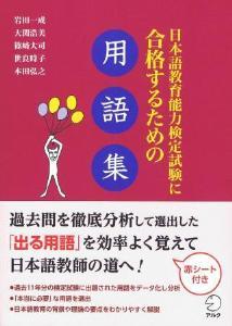 日本語教育能力検定試験に合格するための用語集画像