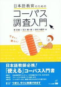 日本語教育のためのコーパス調査入門の画像