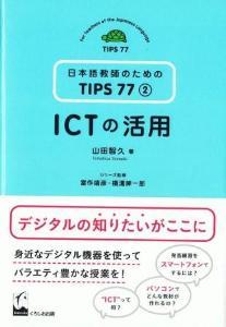 日本語教師のためのTIPS77第2巻ICTの活用の画像