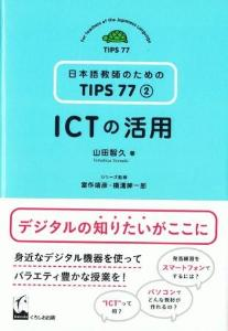 日本語教師のためのTIPS77第2巻ICTの活用画像