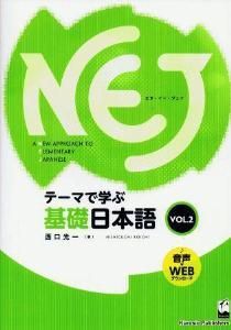 NEJ:ANewApproachtoElementaryJapanese[vol.2]—テーマで学ぶ基礎日本語—の画像
