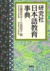 研究社 日本語教育事典画像