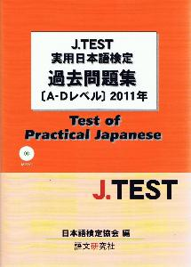 J.TEST実用日本語検定過去問題集[A‐Dレベル]2011年画像