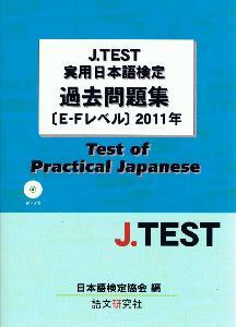 J.TEST実用日本語検定過去問題集[E‐Fレベル]2011年画像