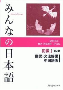 みんなの日本語初級I第2版翻訳・文法解説中国語版画像