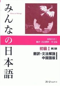 みんなの日本語初級I第2版翻訳・文法解説中国語版の画像