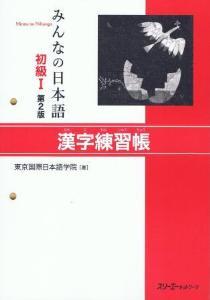 みんなの日本語初級I第2版漢字練習帳画像