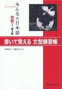 みんなの日本語初級I第2版書いて覚える文型練習帳画像