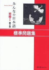 みんなの日本語初級I第2版標準問題集の画像