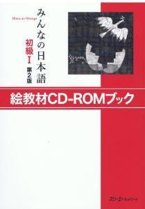 みんなの日本語初級I第2版絵教材CD‐ROMブック画像