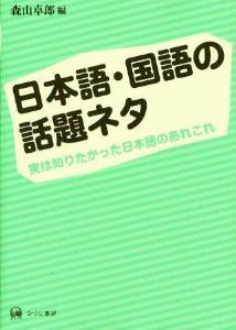 日本語・国語の話題ネタ 実は知りたかった日本語のあれこれの画像