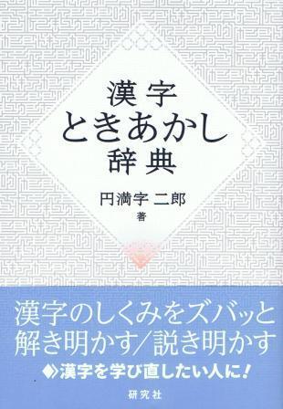 漢字ときあかし辞典画像
