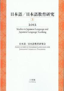 日本語/日本語教育研究[3]の画像