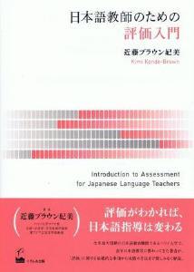 日本語教師のための評価入門の画像