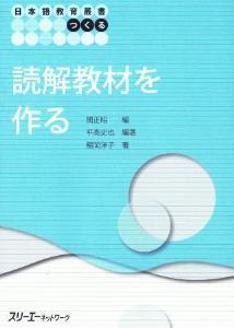 日本語教育叢書「つくる」 読解教材を作るの画像