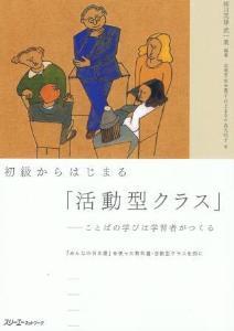 初級からはじまる「活動型クラス」 —ことばの学びは学習者がつくる— 『みんなの日本語』を使った教科書・活動型クラスを例に画像