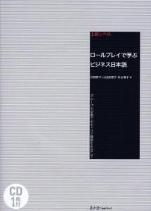 ロールプレイで学ぶビジネス日本語 グローバル企業でのキャリア構築をめざして画像