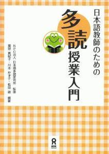 日本語教師のための多読授業入門の画像