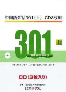中国語会話301(上) CD3枚組の画像