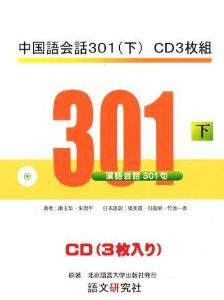中国語会話301(下) CD3枚組の画像
