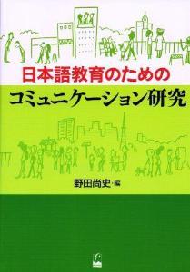 日本語教育のためのコミュニケーション研究の画像