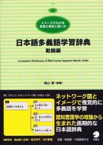 日本語多義語学習辞典 動詞編画像