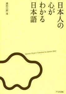 日本人の心がわかる日本語の画像