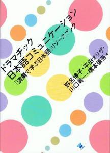 ドラマチック日本語コミュニケーション「演劇で学ぶ日本語」リソースブックの画像