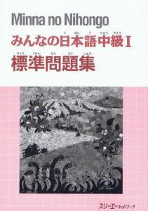 みんなの日本語中級I 標準問題集画像